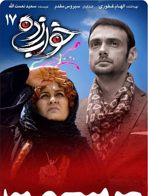 Khaab-Zadeh-E17 دانلود قسمت هفدهم سریال خواب زده