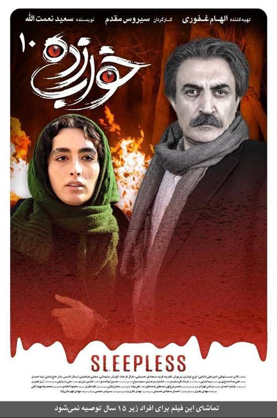 Khabzadeh_E10 دانلود قسمت دهم سریال خواب زده