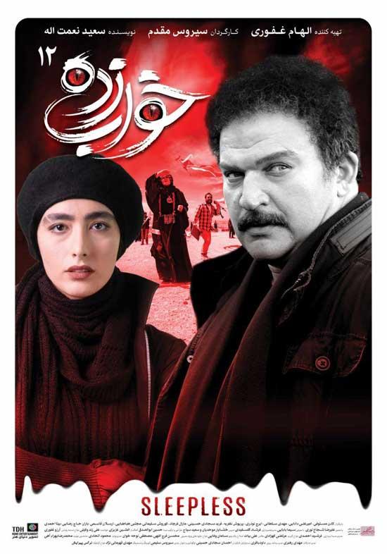 Khabzadeh_E12 دانلود قسمت دوازدهم سریال خواب زده