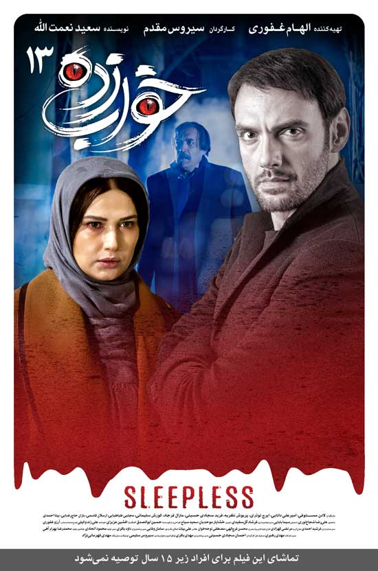 Khabzadeh_E13 دانلود قسمت سیزدهم سریال خواب زده