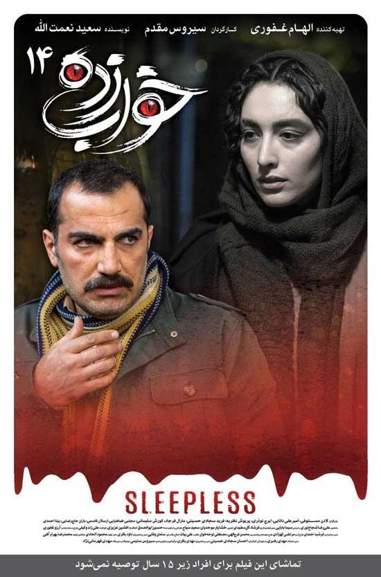 Khabzadeh_E14 دانلود قسمت چهاردهم سریال خواب زده