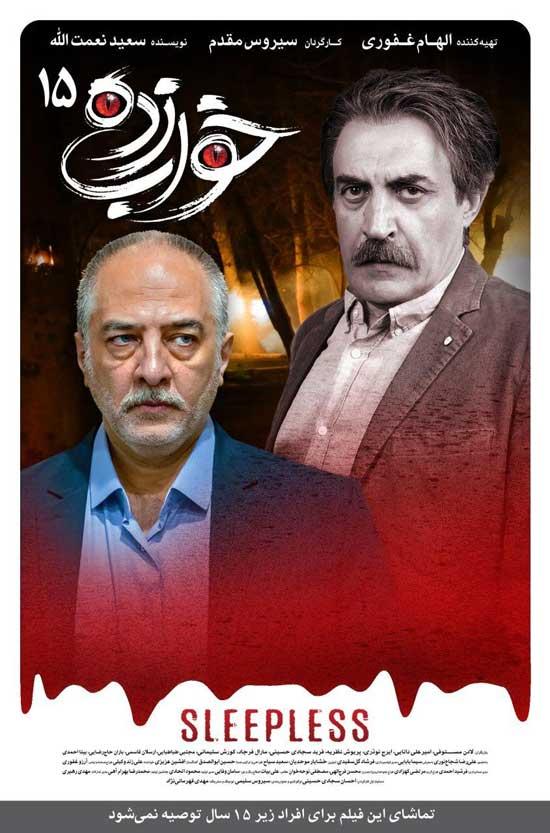 Khabzadeh_E15 دانلود قسمت پانزدهم سریال خواب زده