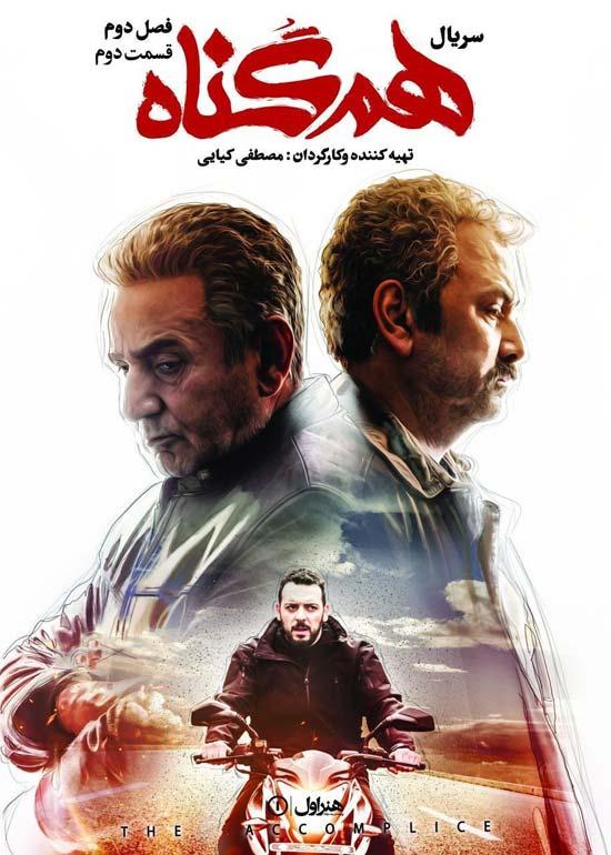 Hamgonah-S02-E02 دانلود قسمت دوم فصل دوم سریال هم گناه