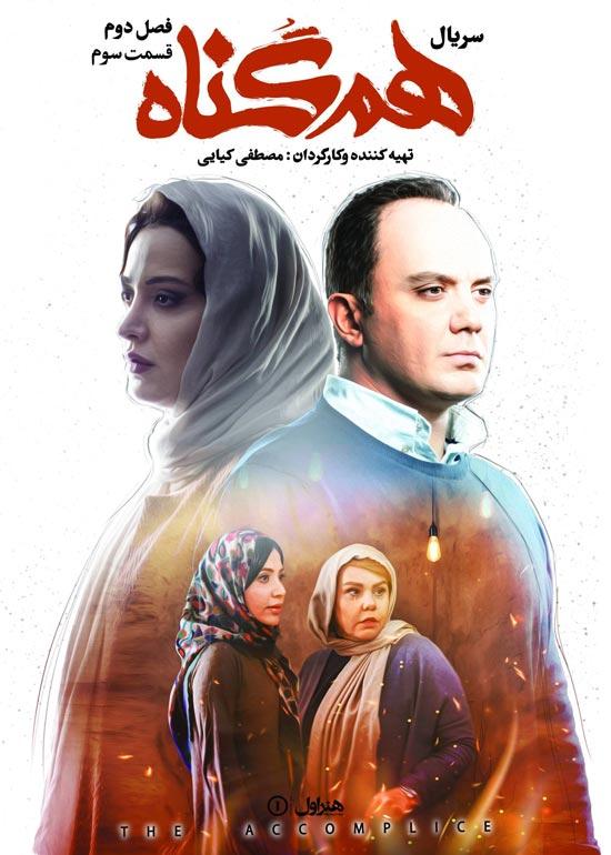 Hamgonah-S02-E03 دانلود قسمت سوم فصل دوم سریال هم گناه