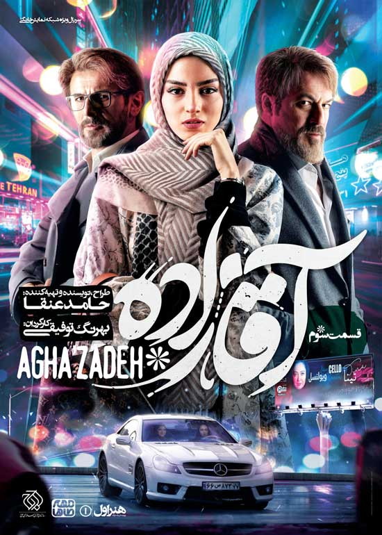 Aghazade-S01E03 دانلود قسمت سوم سریال آقازاده