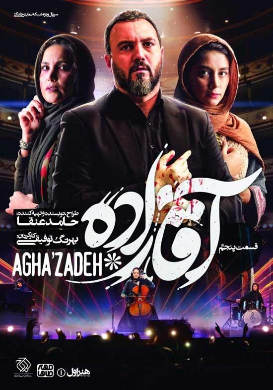 Aghazadeh-E04-1 دانلود قسمت پنجم سریال آقازاده