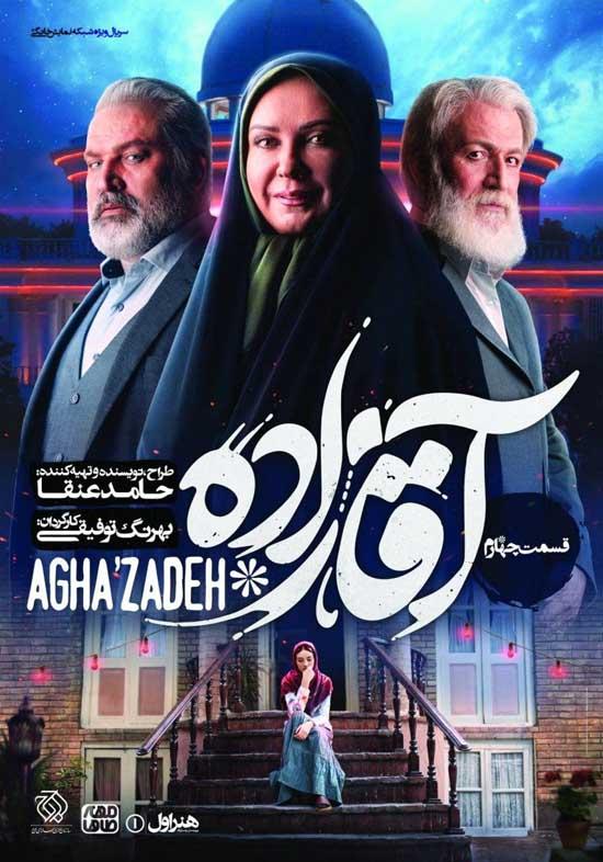 Aghazadeh-E04 دانلود قسمت چهارم سریال آقازاده