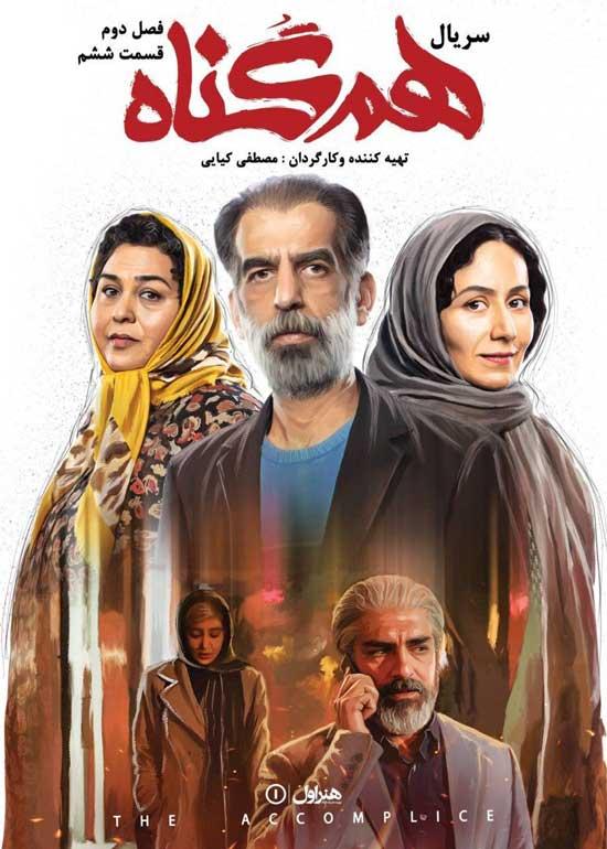 Ham-Gonah-S02-E06 دانلود قسمت ششم فصل دوم سریال هم گناه