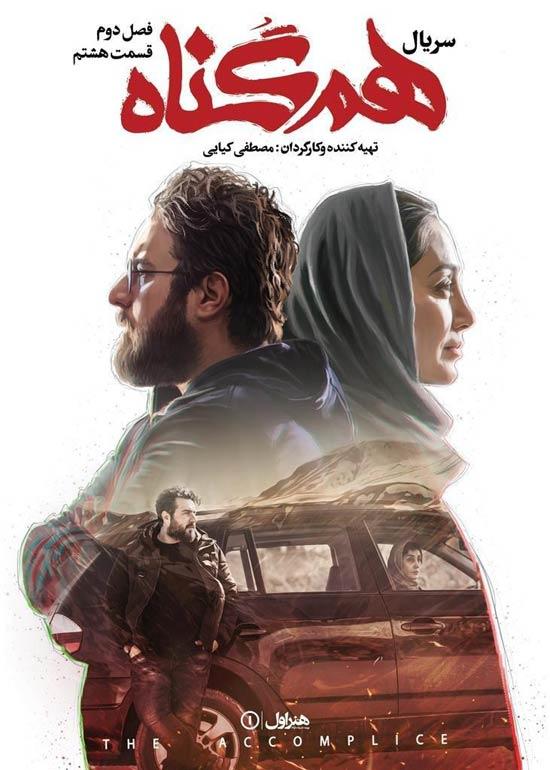 Hamgonah-S02-E08 دانلود قسمت هشتم فصل دوم سریال هم گناه
