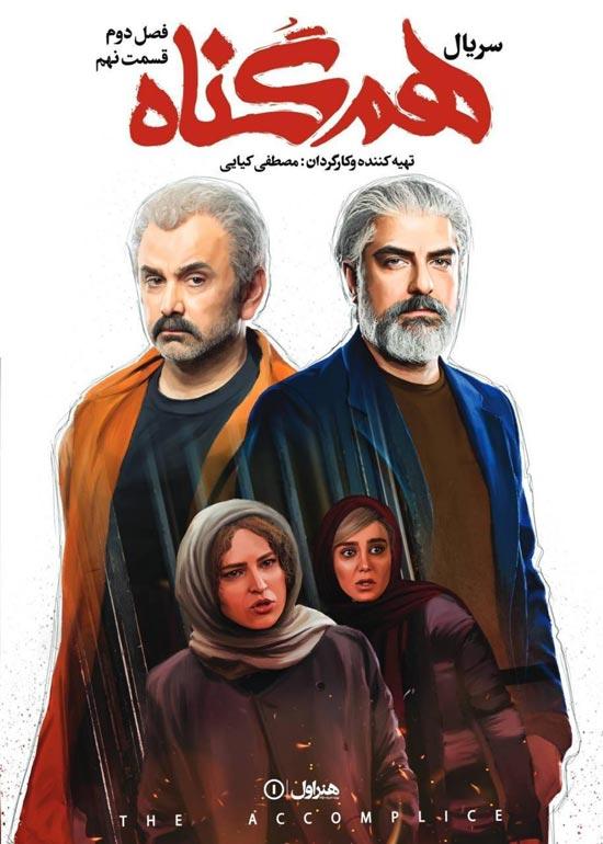 Hamgonah-S02-E09 دانلود قسمت نهم فصل دوم سریال هم گناه