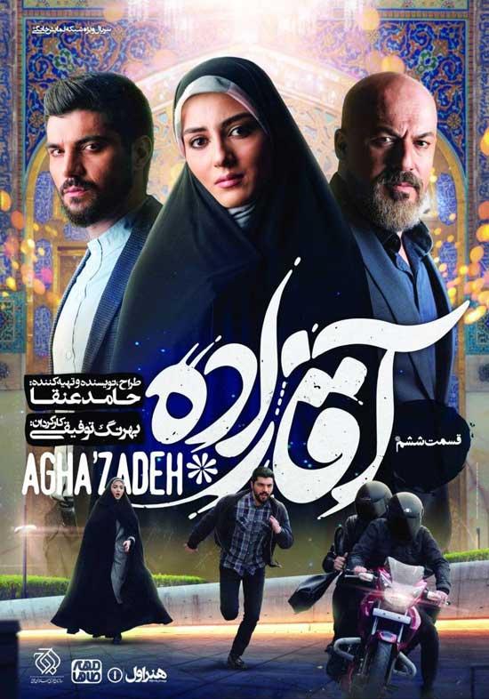 Aghazade-S01E06 دانلود قسمت ششم سریال آقازاده