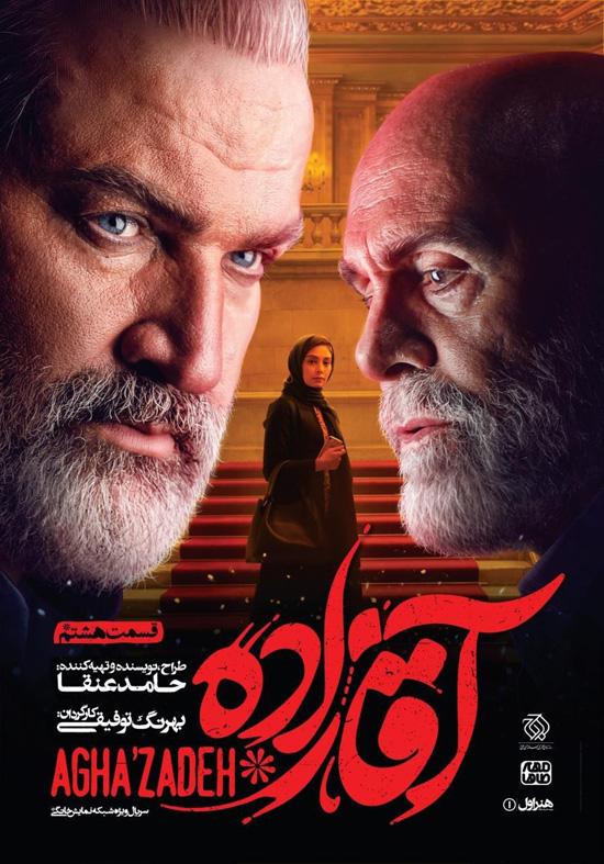 Aghazade-S01E08 دانلود قسمت هشتم سریال آقازاده
