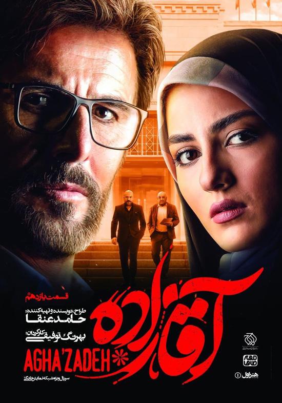 Aghazade-S01E11 دانلود قسمت یازدهم سریال آقازاده