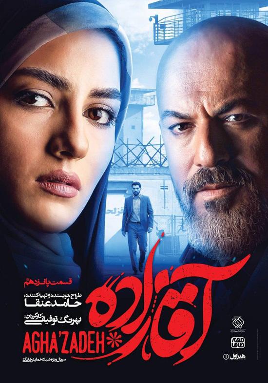 Aghazade-S01E15 دانلود قسمت پانزدهم سریال آقازاده