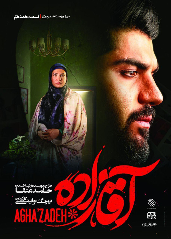 Aghazade-S01E17 دانلود قسمت هفدهم سریال آقازاده