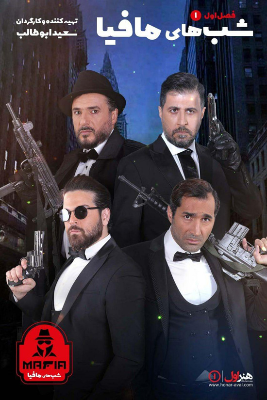 shab-haye-mafiya دانلود قسمت اول فصل اول شب های مافیا