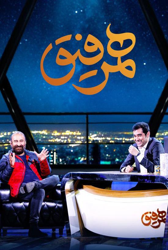HamRafigh-E-07 دانلود قسمت هفتم همرفیق