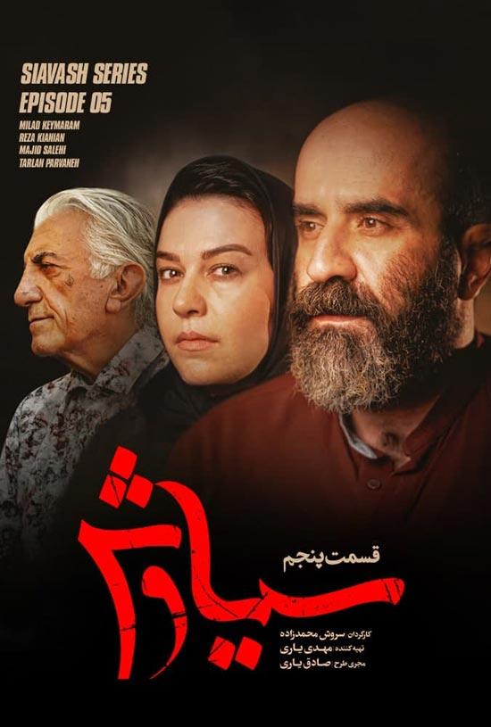 Siavash-05 دانلود قسمت پنجم سریال سیاوش