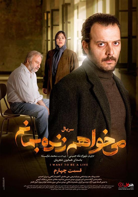 Mikhaham_Zendeh_Bemanam-E04 دانلود قسمت چهارم سریال میخواهم زنده بمانم