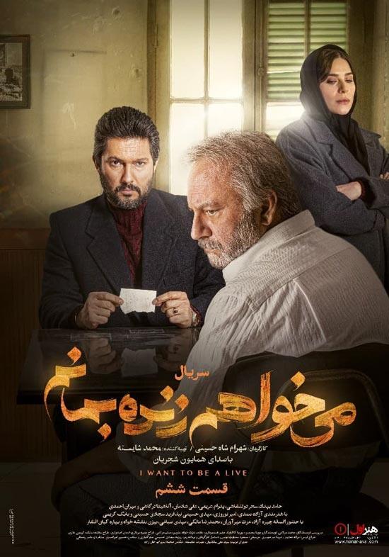 Mikhaham_Zendeh_Bemanam_E06 دانلود قسمت ششم سریال میخواهم زنده بمانم