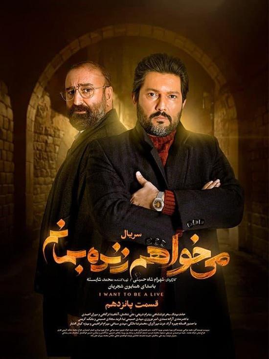 Mikhaham_Zendeh_Bemanam_E15 دانلود قسمت پانزدهم سریال میخواهم زنده بمانم