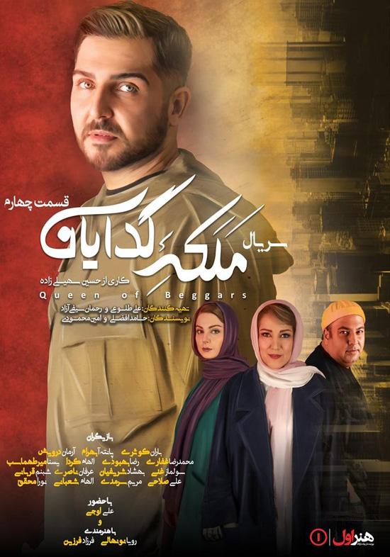 Queen-of-Beggars-E04 دانلود قسمت چهارم سریال ملکه گدایان