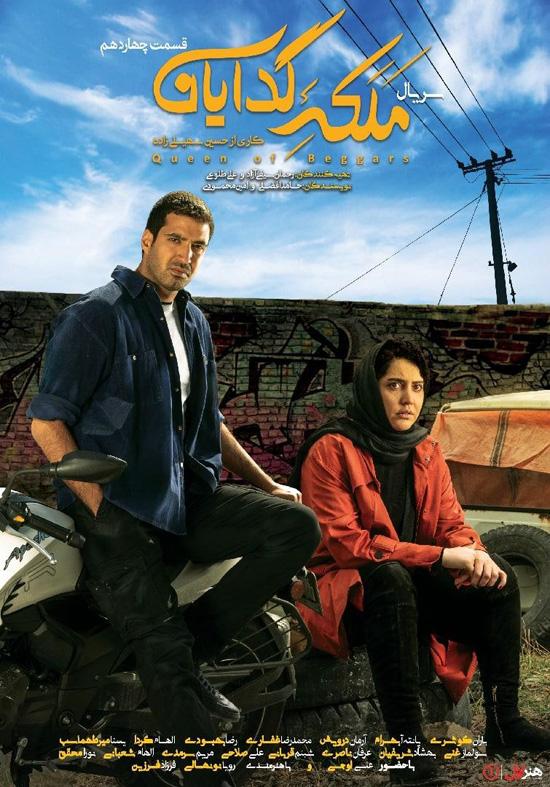 Queen-of-Beggars-E14 دانلود قسمت چهاردهم سریال ملکه گدایان