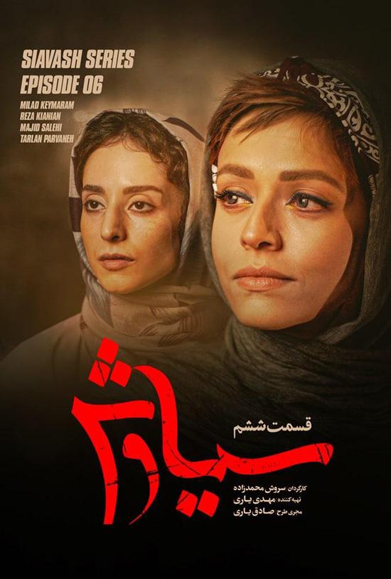 Siavash-06 دانلود قسمت ششم سریال سیاوش