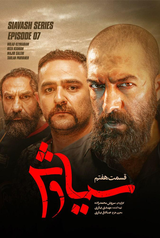 Siavash-07 دانلود قسمت هفتم سریال سیاوش