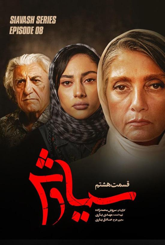 Siavash-08 دانلود قسمت هشتم سریال سیاوش