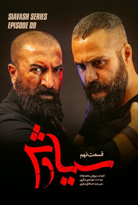 Siavash-09 دانلود قسمت نهم سریال سیاوش