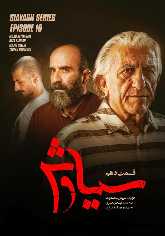 Siavash-10 دانلود قسمت دهم سریال سیاوش