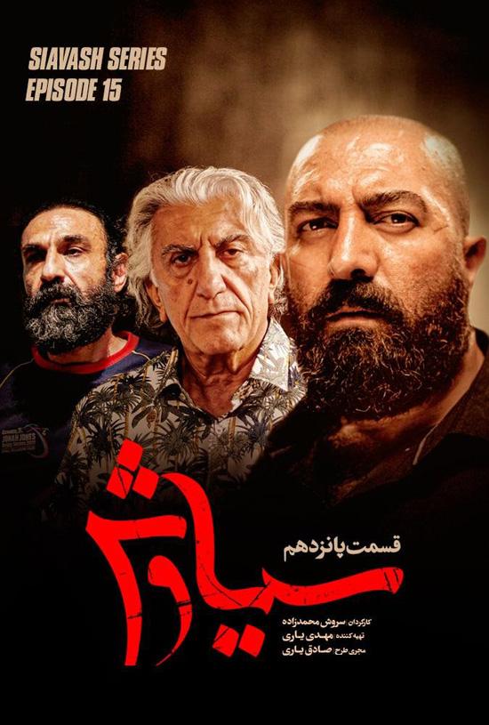 Siavash-15 دانلود قسمت پانزدهم سریال سیاوش