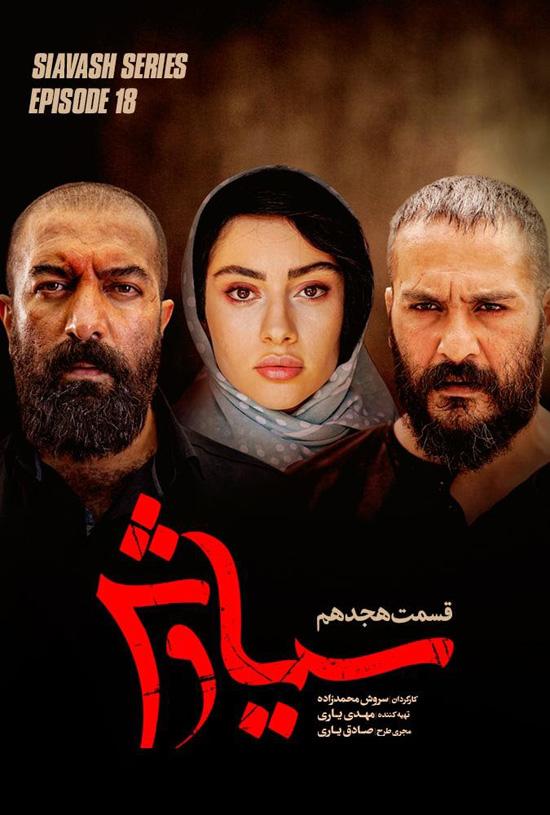 Siavash-18 دانلود قسمت هجدهم سریال سیاوش