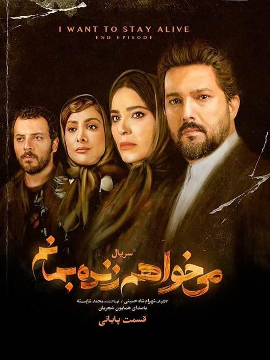 Mikhaham_Zendeh_Bemanam_E20 دانلود قسمت بیستم سریال میخواهم زنده بمانم