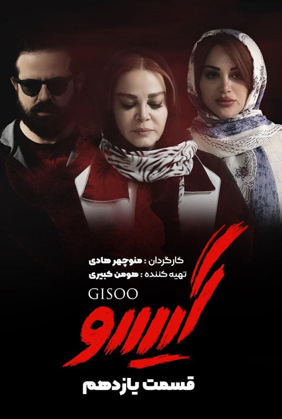 Gisoo-E11 دانلود قسمت یازدهم سریال گیسو