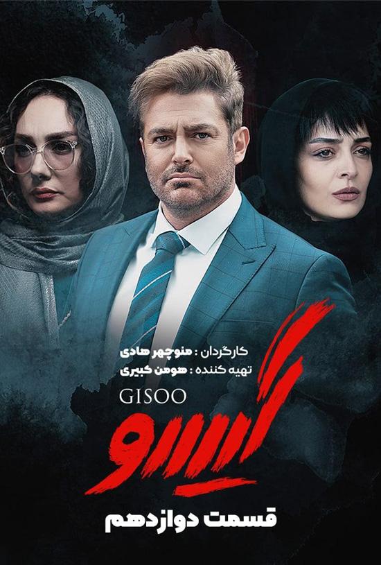 Gisoo-E12 دانلود قسمت دوازدهم سریال گیسو