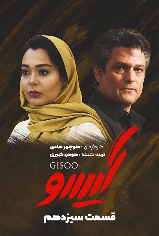Gisoo-E13 دانلود قسمت سیزدهم سریال گیسو