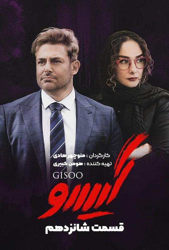 Gisoo-E16 دانلود قسمت شانزدهم سریال گیسو
