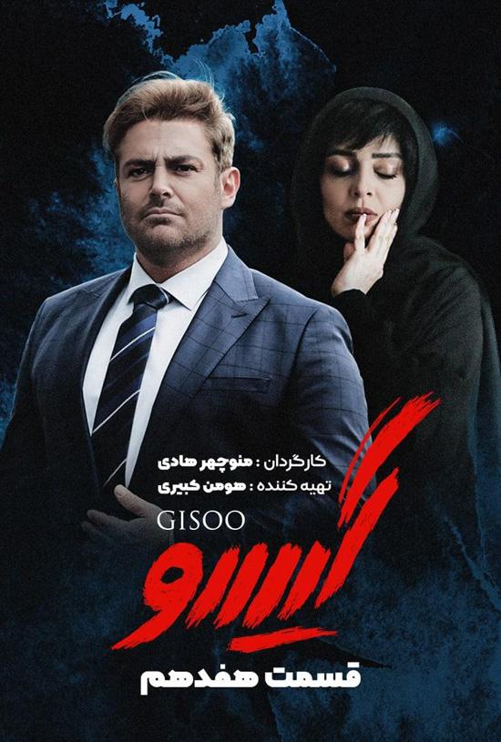Gisoo-E17 دانلود قسمت هفدهم سریال گیسو