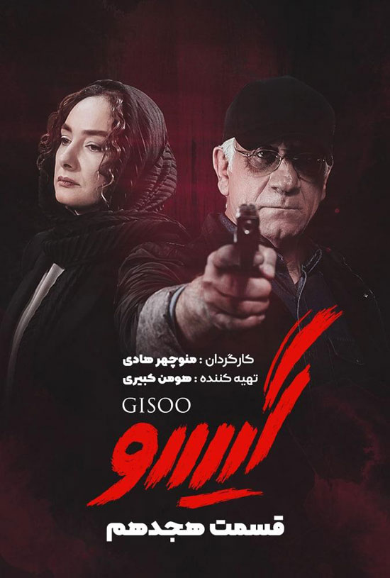 Gisoo-E18 دانلود قسمت هجدهم سریال گیسو