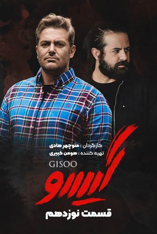 Gisoo-E19 دانلود قسمت نوزدهم سریال گیسو