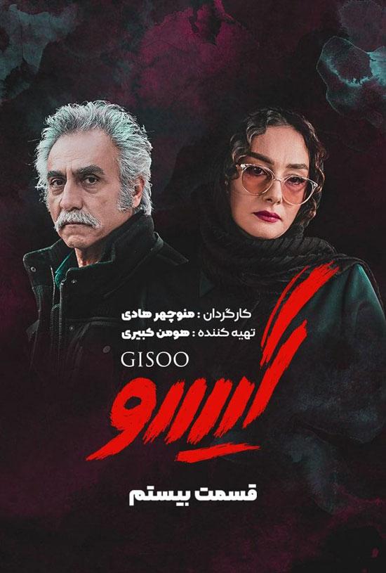 Gisoo-E20 دانلود قسمت بیستم سریال گیسو