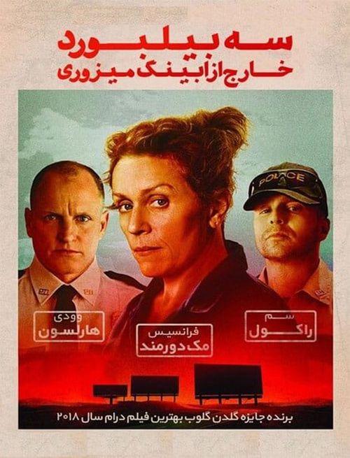 3Bilbord دانلود فیلم 3 بیلبورد خارج از ابینگ میزوری 2017 دوبله فارسی