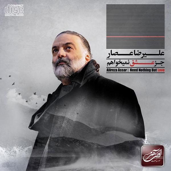 Alireza-Assar-Joz-Eshgh-Nemikhaham Alireza Assar – Joz Eshgh Nemikhaham