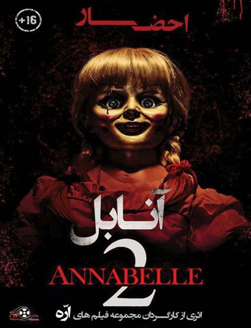 Anabel2 دانلود فیلم آنابل 2 2017