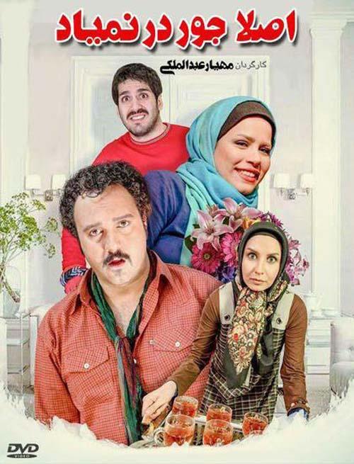 Aslan-Jor-Dar-nemiyad دانلود فیلم اصلا جور در نمیاد