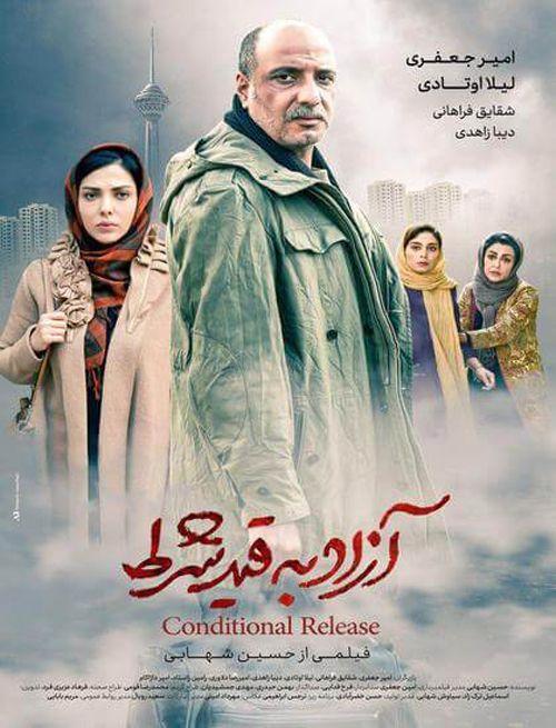 Azad دانلود فیلم آزاد به قید شرط