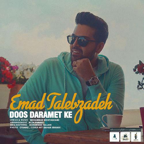 Emad-Talebzadeh-Doos-Daramet-Ke Emad Talebzadeh – Doos Daramet Ke