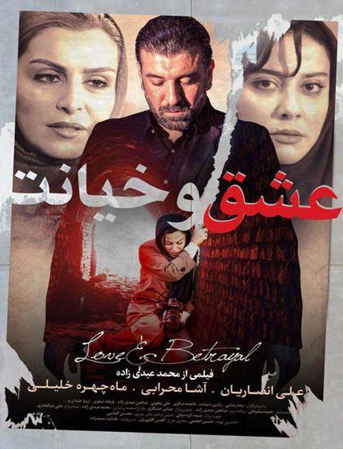 Eshgh-Va-Khiyanat دانلود فیلم عشق و خیانت